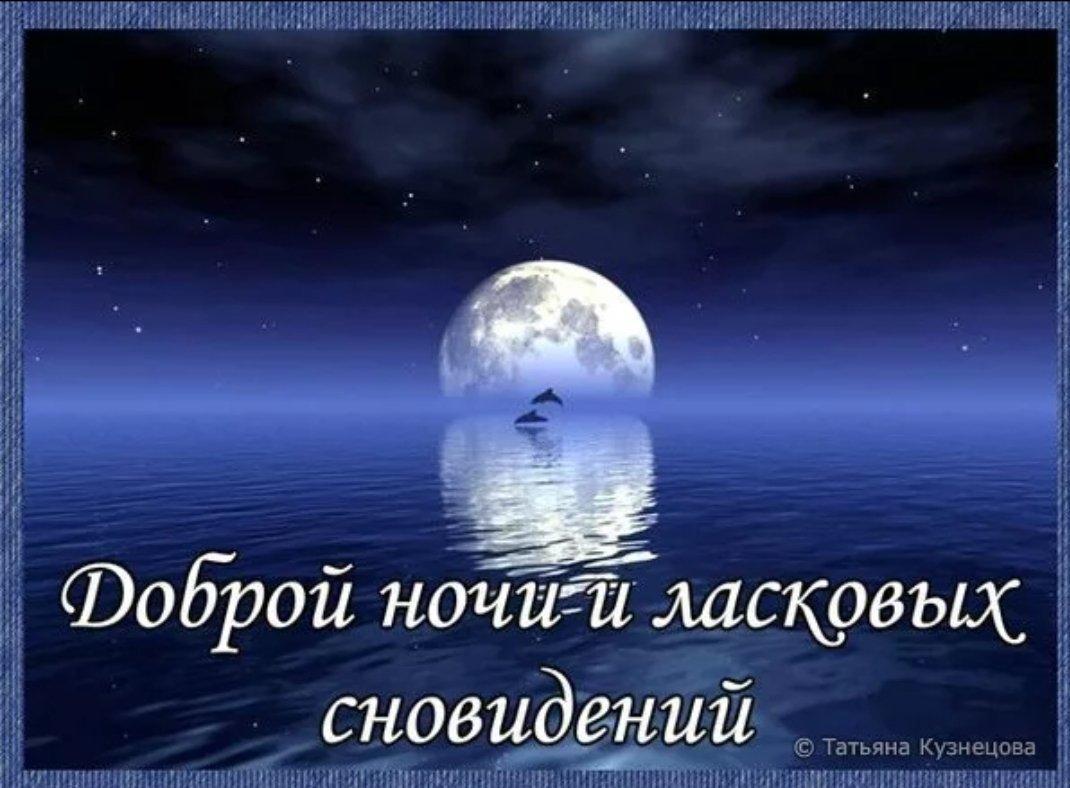 Картинки доброй ночи сладких снов мужчине красивые