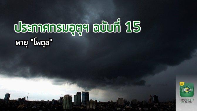"""ประกาศกรมอุตุนิยมวิทยา """"พายุระดับ 2 (ดีเปรสชัน) โพดุล"""" ฉบับที่ 15https://www.js100.com/en/site/post_share/view/76652…"""
