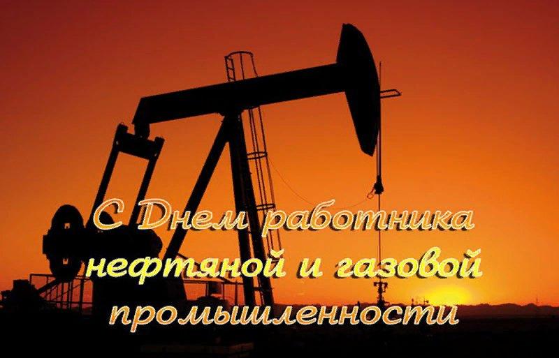 Картинка надписью, открытки с нефтегазовой промышленностью