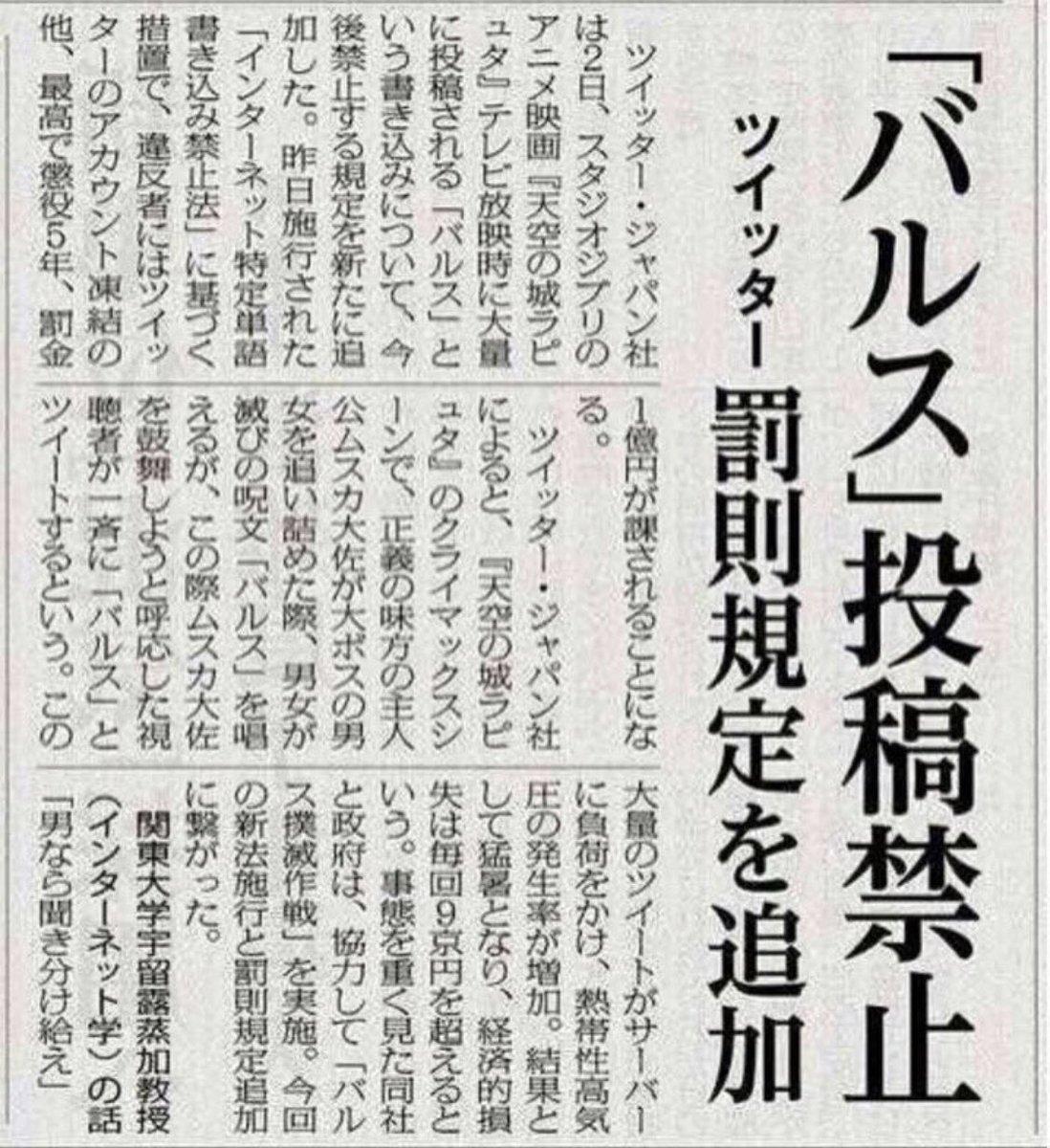 「aa 宮崎駿 バルス」の画像検索結果
