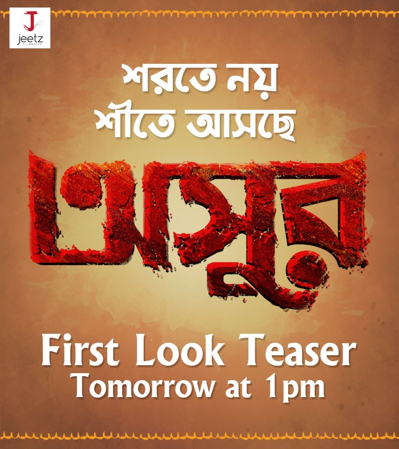 অপেক্ষার অবসান! #Asur #FirstLookTeaser coming tomorrow at 1 PM.@jeet30 @itsmeabir @nusratchirps @Pavelistan @GRASSROOTENT @amitjumrani @gopalmadnani