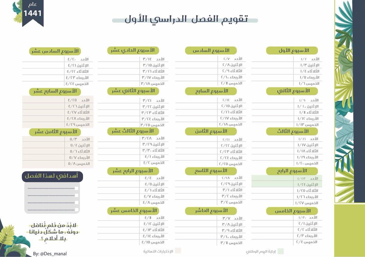 Manal On Twitter تقويم الفصل الدراسي الأول 1441 للتحميل