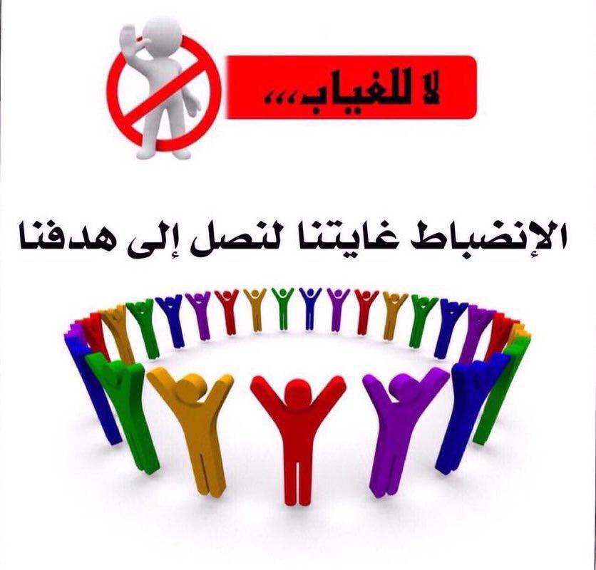 معا لتعزيز الانضباط المدرسي Hashtag V Twitter
