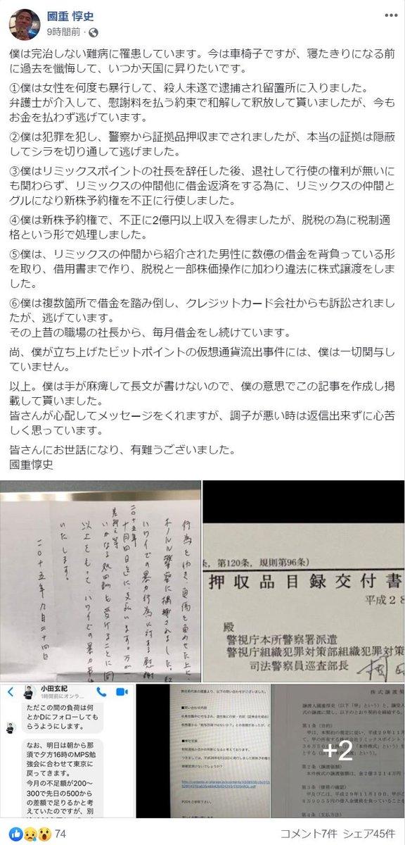 """宮内 健(Miyauchi Ken) on Twitter: """"國重惇史氏の諸々の告白は ..."""
