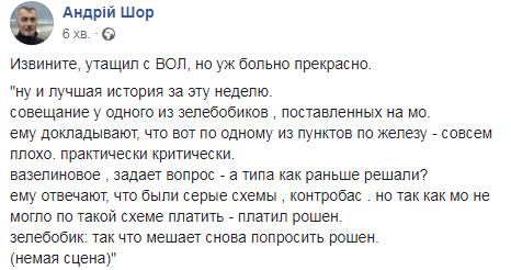 """Зеленський призначив Абромавичуса головою """"Укроборонпрому"""" - Цензор.НЕТ 6953"""