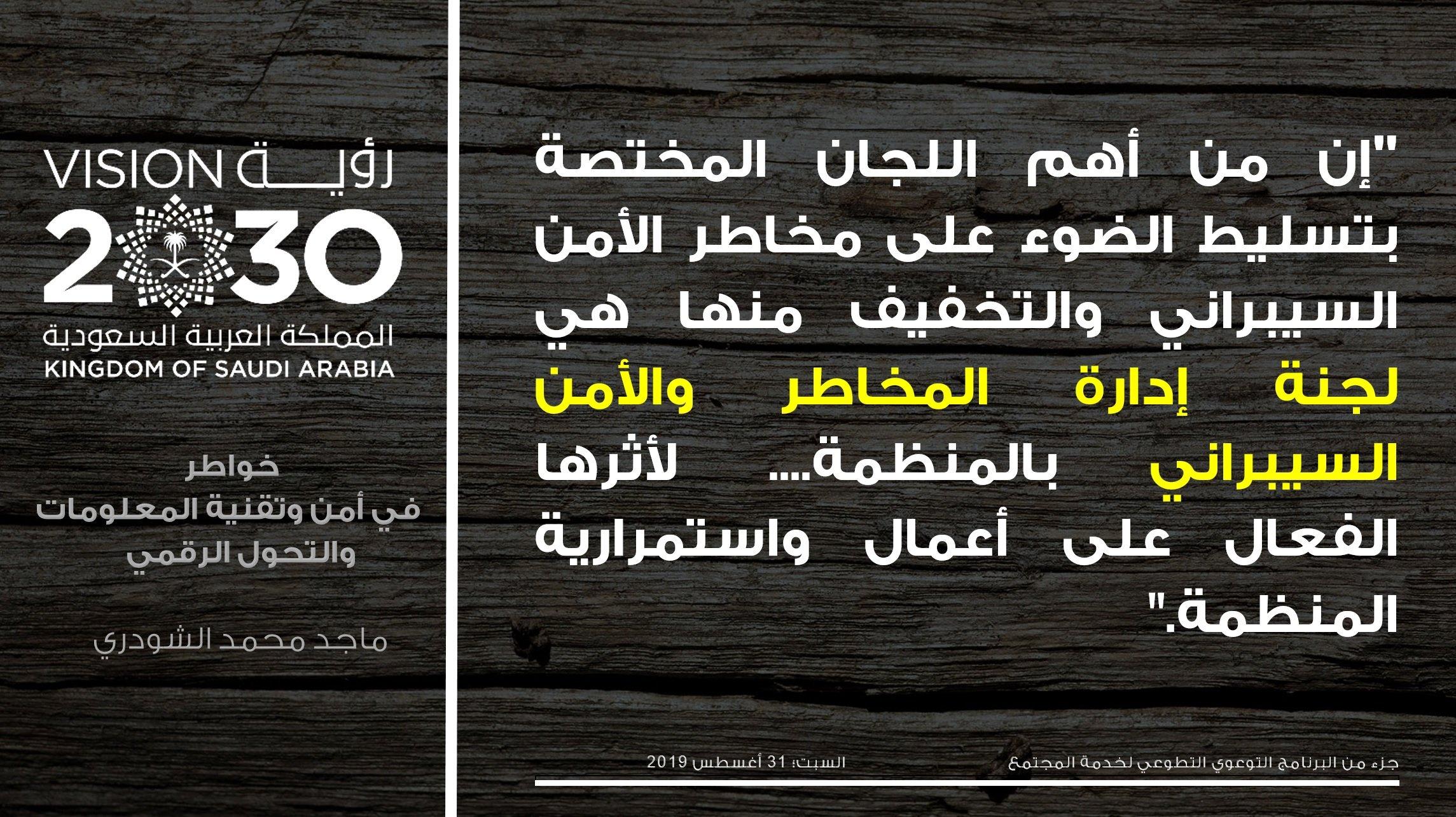 ماجد الشودري أفضل رئيس تنفيذي عربي لعام 2019