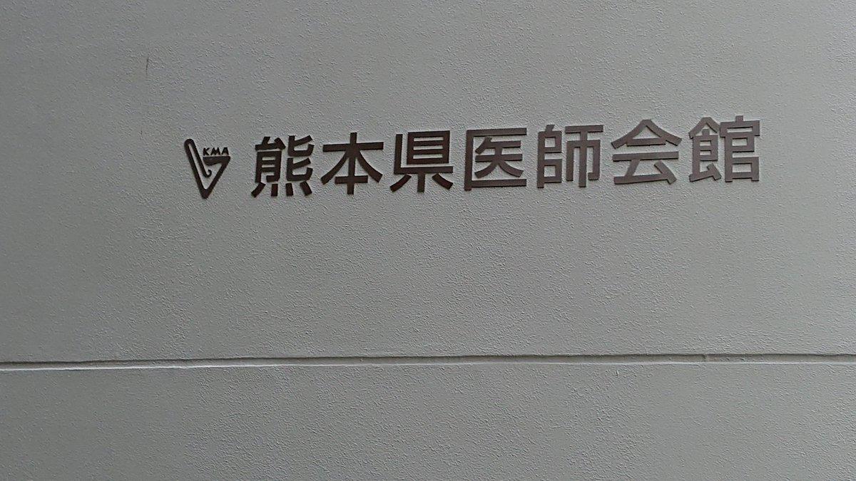 県 医師 会 熊本