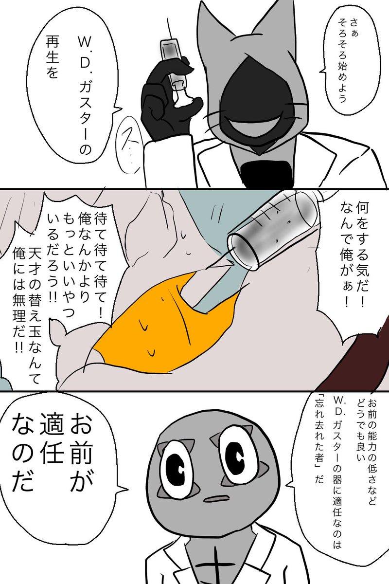 地下百物語 ガスター怪談企画 18 19 5ページ目 Togetter
