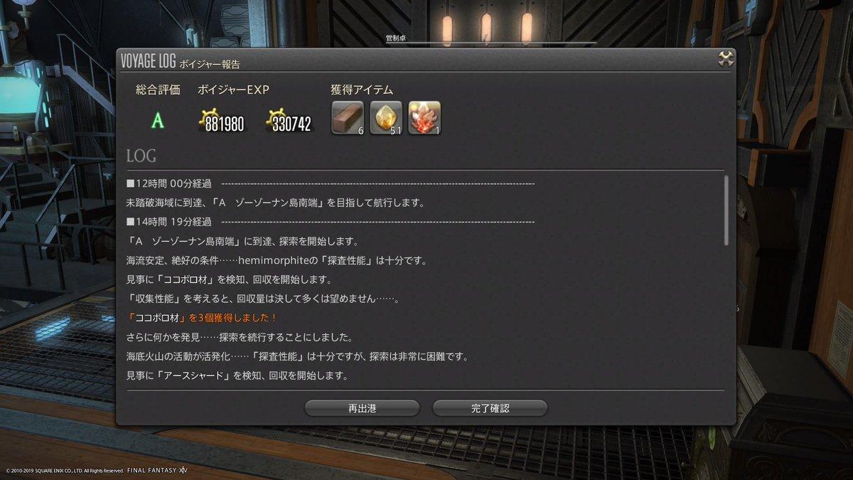 改 Ff14 潜水艦