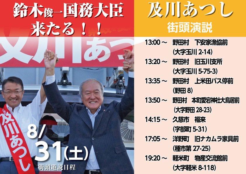 """及川 敦(おいかわあつし) в Twitter: """"本日31日の遊説では鈴木俊一 ..."""