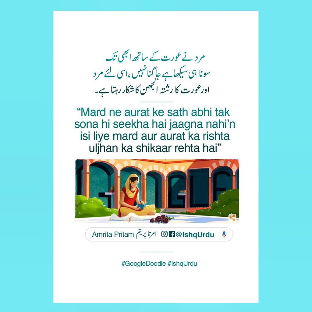 Ishq Urdu عشق اردو (@Ishq_Urdu) | Twitter
