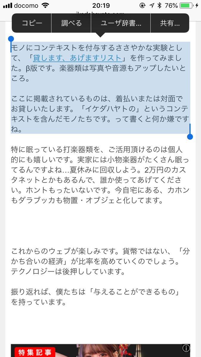 めちゃいい記事なんだよな〜この頃のイケハヤ先生はどこにいってしまったのか(´・ω・`)貸します、あげますリストを作りました : まだ仮想通貨持ってないの?
