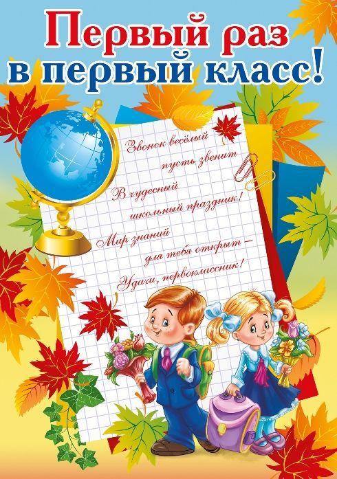 Поздравительная открытка для 1 класса с 1 сентября, блюда азербайджанской