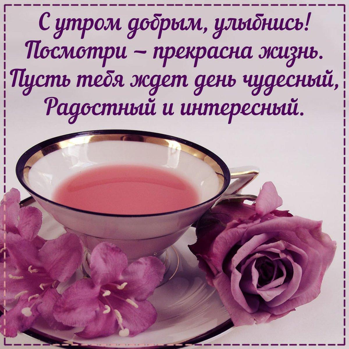 Утра, картинки доброго утра и дня хорошему человеку