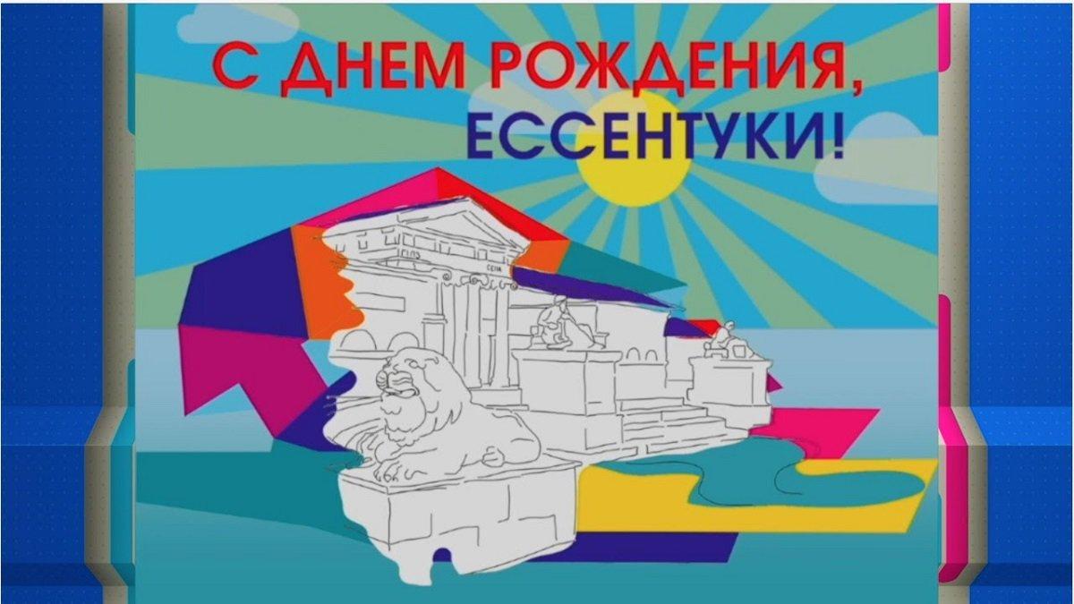 Днем, открытка ко дню города ессентуки