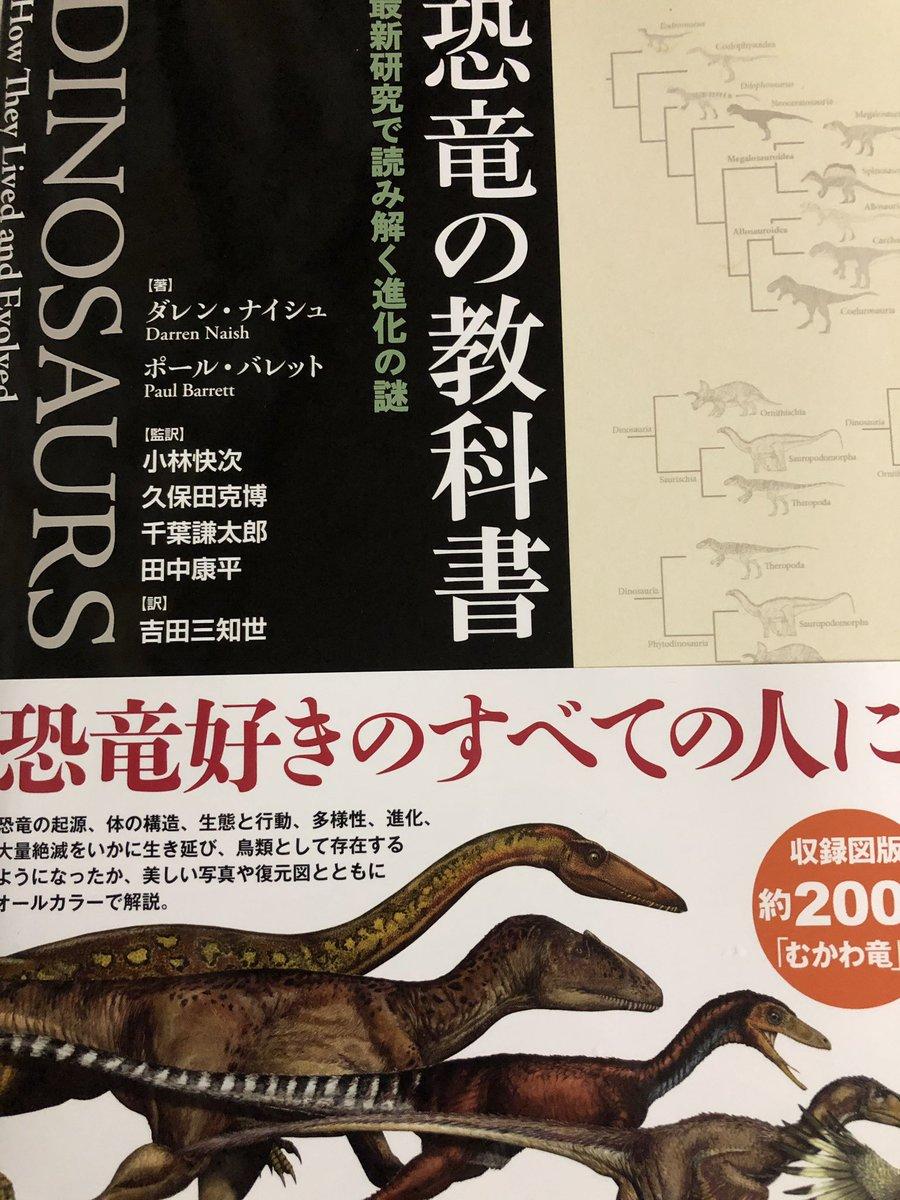 """愛が足りない på Twitter: """"書泉ブックマートさんで買ってきた恐竜本 ..."""