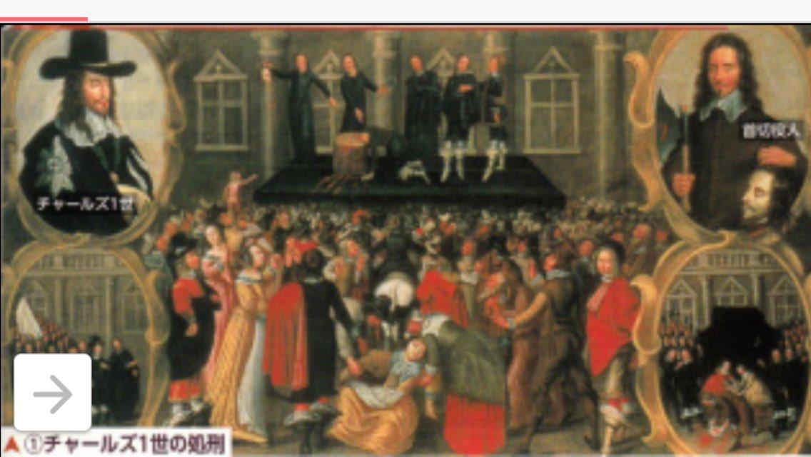 ピューリタン 革命 の 指導 者 で あり チャールズ 1 世 を 処刑 した の は 誰