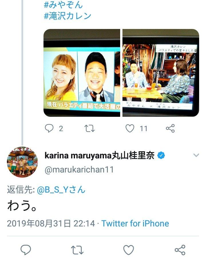 丸山桂里奈さんからリプ???嬉しいね〜!!