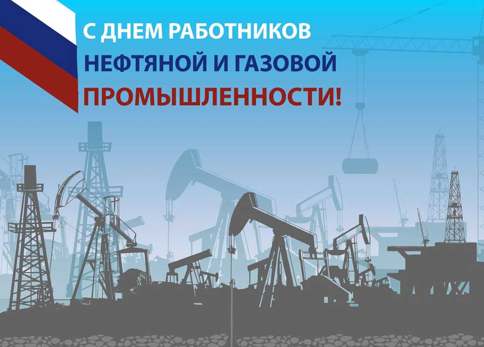 Открытки к день работников нефтяной и газовой промышленности, первым годиком