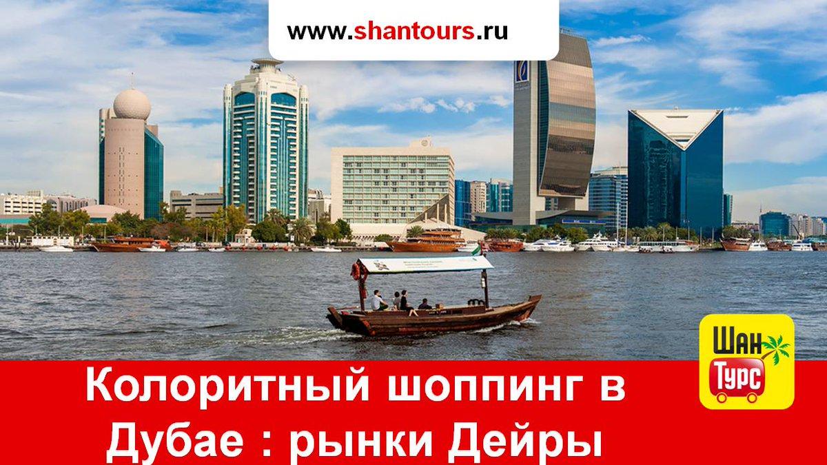 Дубай фото туристов дейра черногория апартаменты у моря купить
