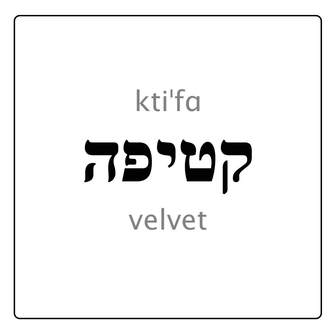 Hebrew Words (@HebreWords)   Twitter