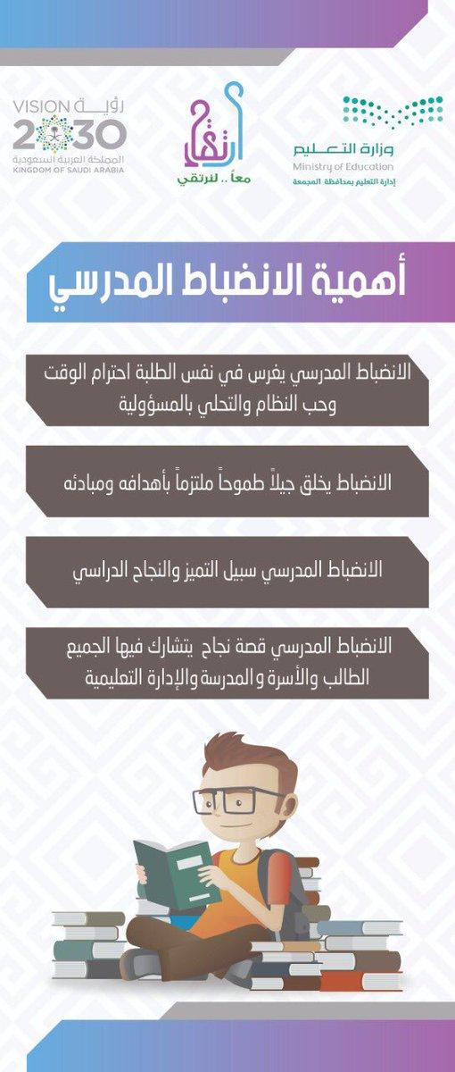 نادي الفيحاء السعودي No Twitter أهمية الانضباط المدرسي الفيحاء معا نبدا تعليم المجمعة