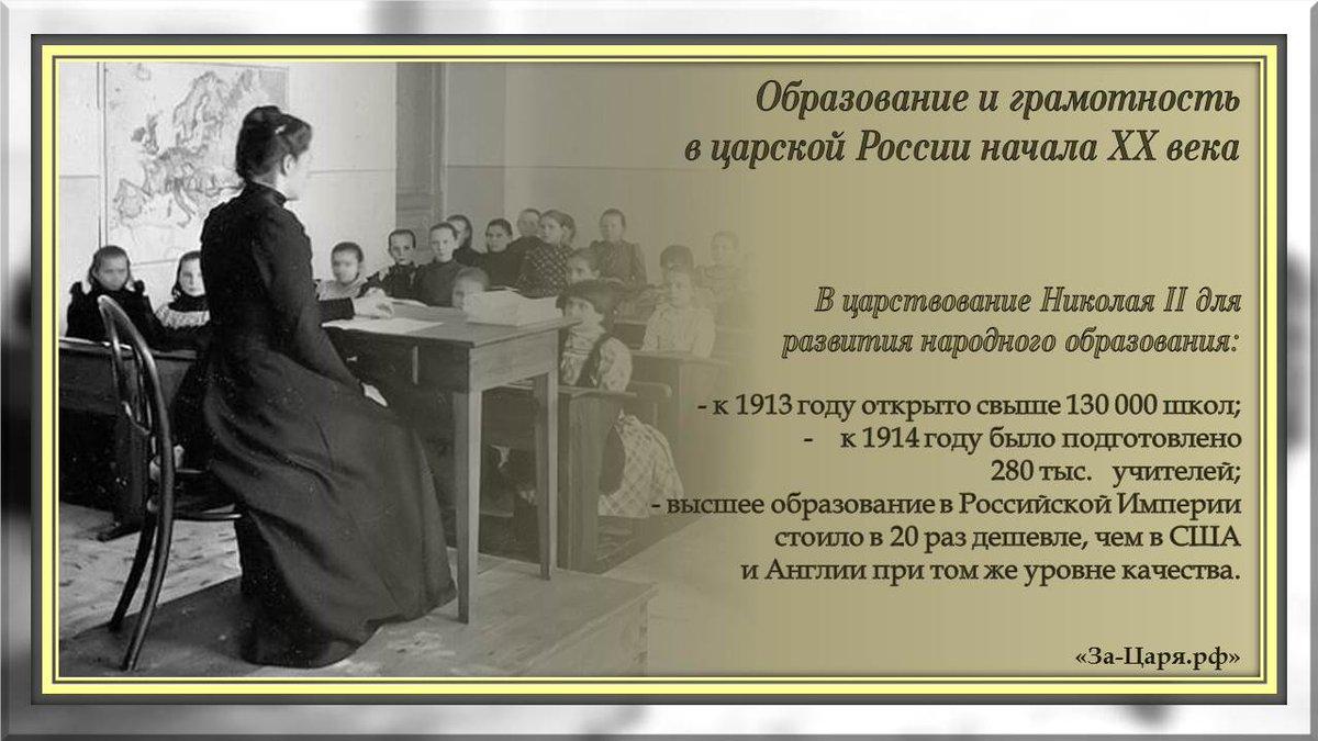 Школа в царской россии сообщение