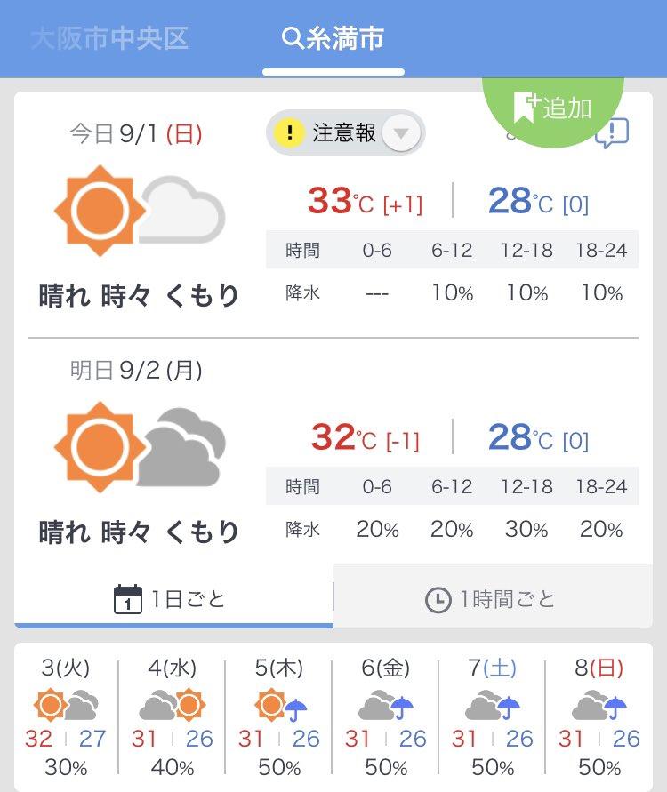 神戸 天気 1 時間