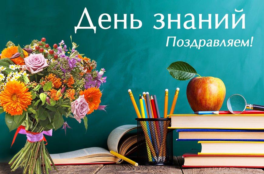 Картинки к дню знаний для студентов