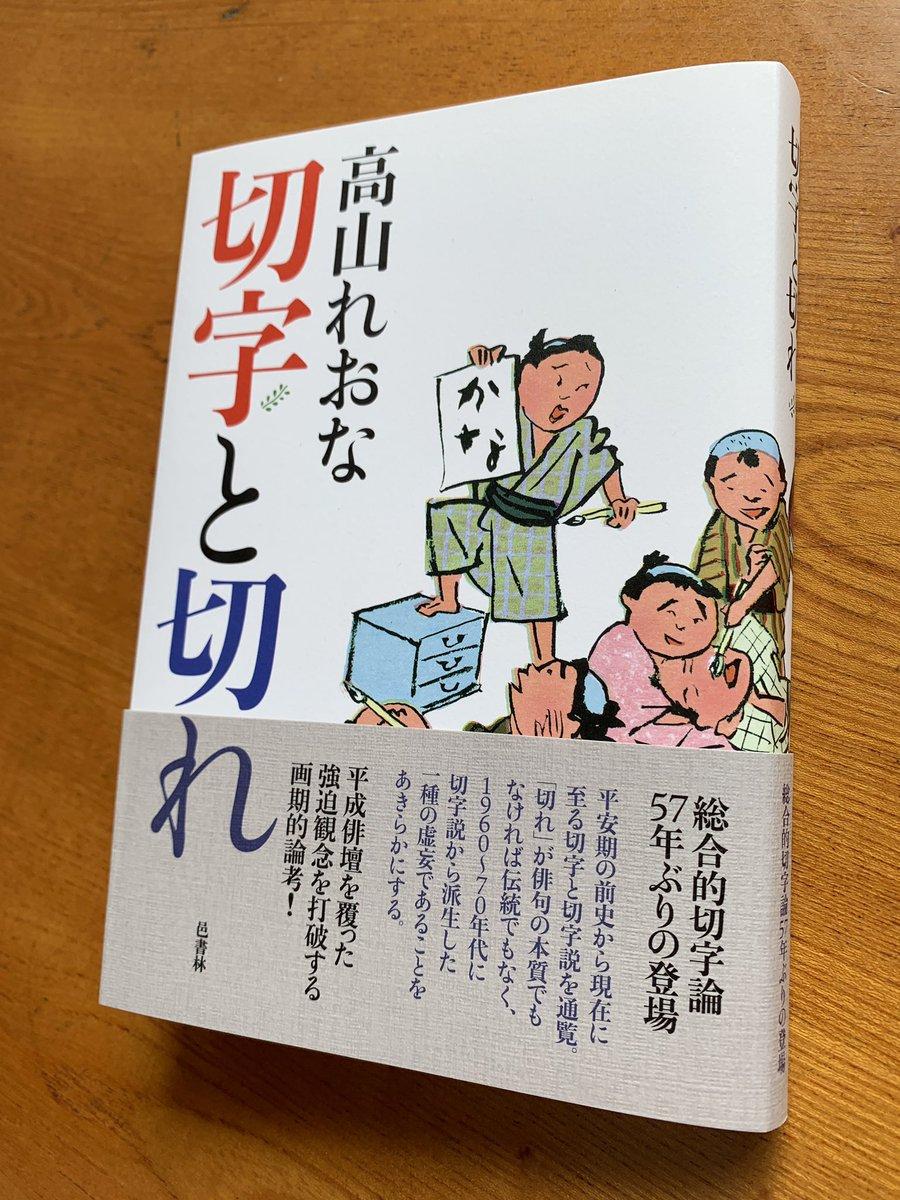 伊野孝行 Ino Takayuki on Twitt...