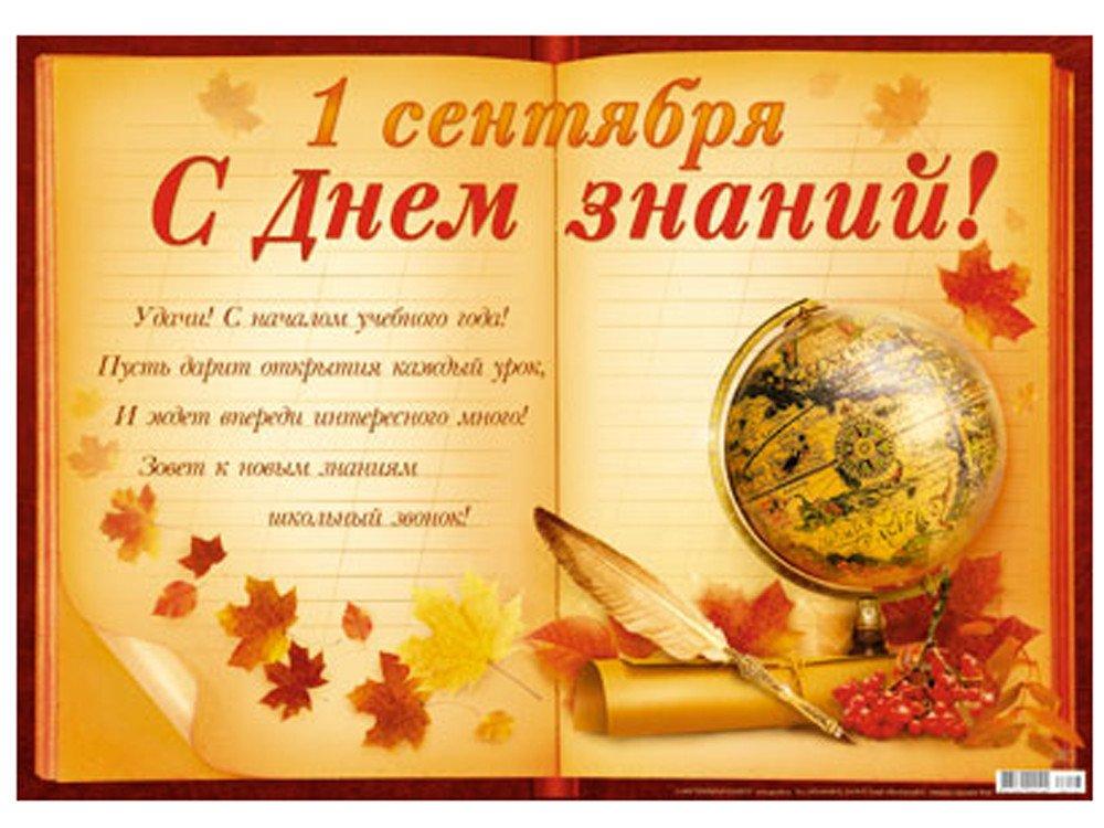 День, открытка ко дню знаний и поздравление
