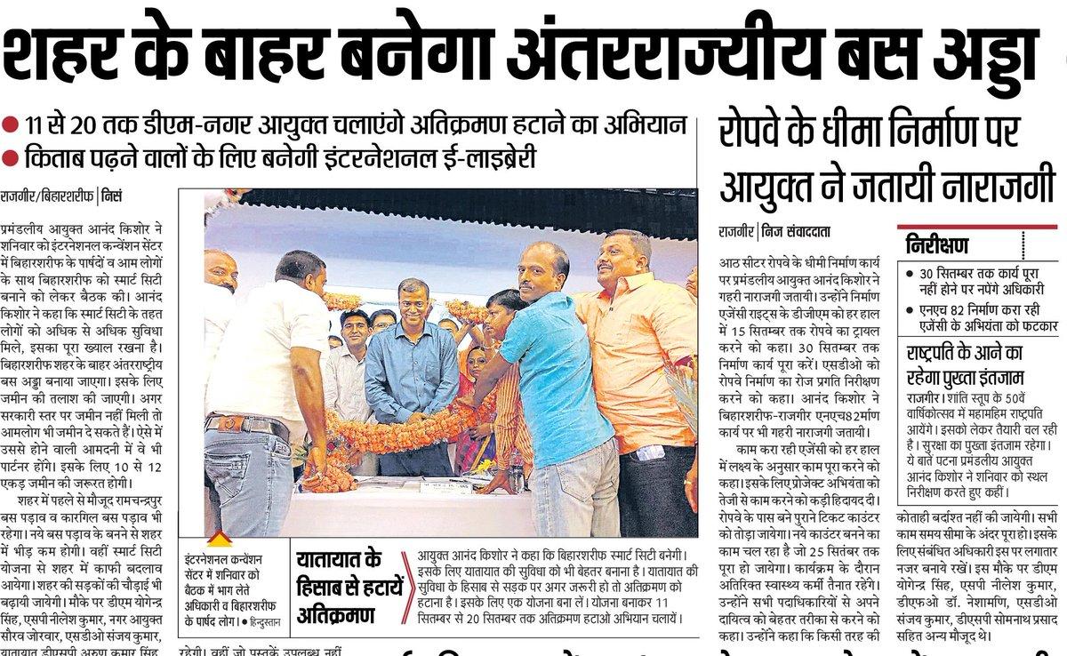 District Administration, Nalanda (@dmnalanda) | Twitter