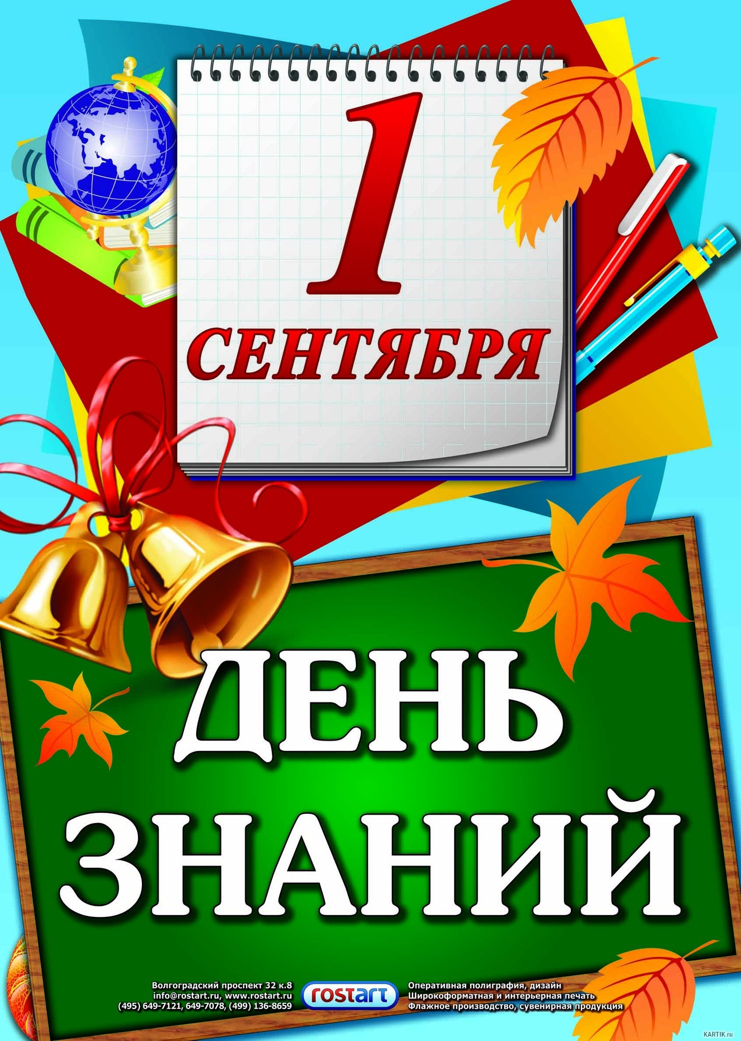С праздником день знаний открытка, открытка мужчине