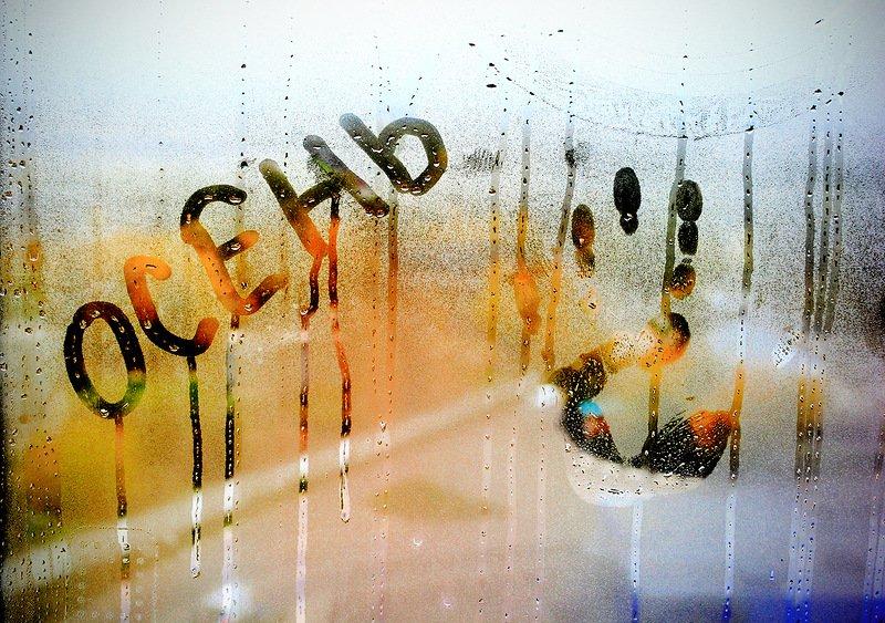 Встретимся картинки, надписи на стекле в картинках
