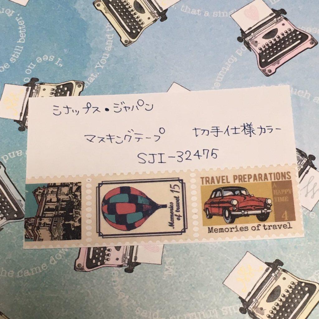 test ツイッターメディア - #シナップスジャパン #キャンドゥ #切手マステ #マステ  ハンコやアンティーク調のページを作るのにとても向いてるマステ。  切り口がしっかりしてるのですごく使いやすいです。 切手シリーズのマステはいくつか持っていますが、この子はかなり優秀でした。 https://t.co/5GQ4haxHvf