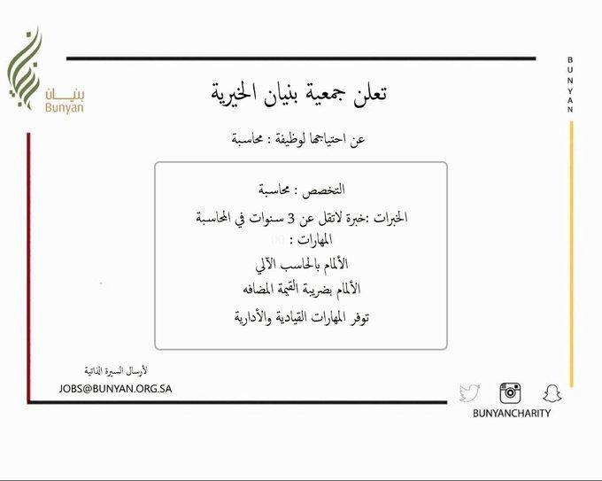 تعلن #جمعية_بنيان النسائية عن وظيفة محاسبة بالرياض   لارسال السيرة الذاتية علي : jobs@bunyan.org.sa  #وظائف_نسائية #وظائف_الرياض #وظائف