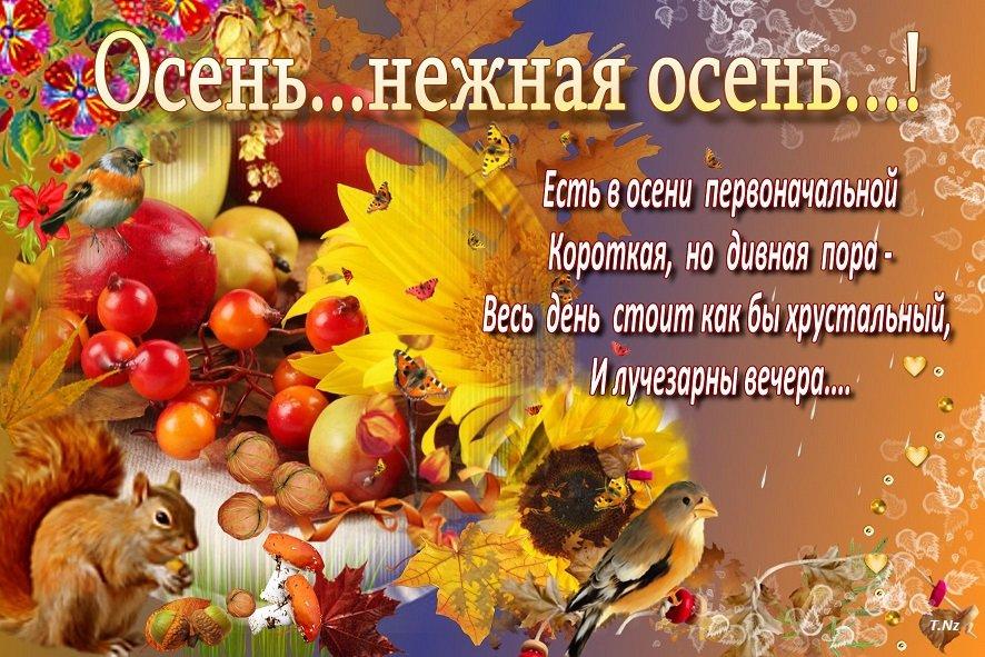 картинки стихи доброе осень фаберже