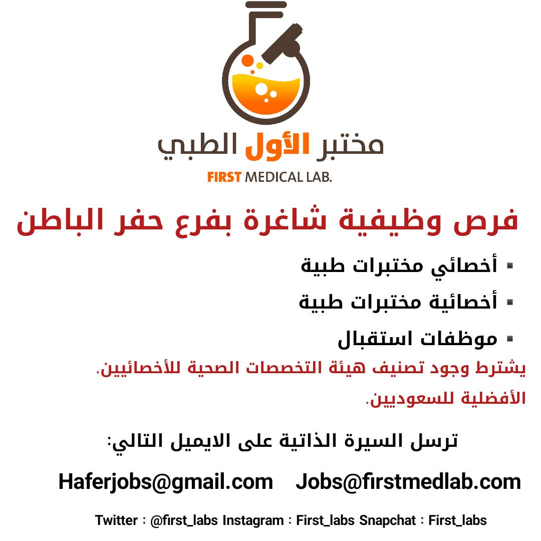 فرص وظيفية في مختبر الأول الطبي فرع #حفر_الباطن - الأفضلية للسعوديين.  أخصائى مختبرات طبية  أخصائية مختبرات طبية  موظفات استقبال  #وظائف_شاغرة #وظائف_نسائيه #وظائف  #مختبرات_طبية