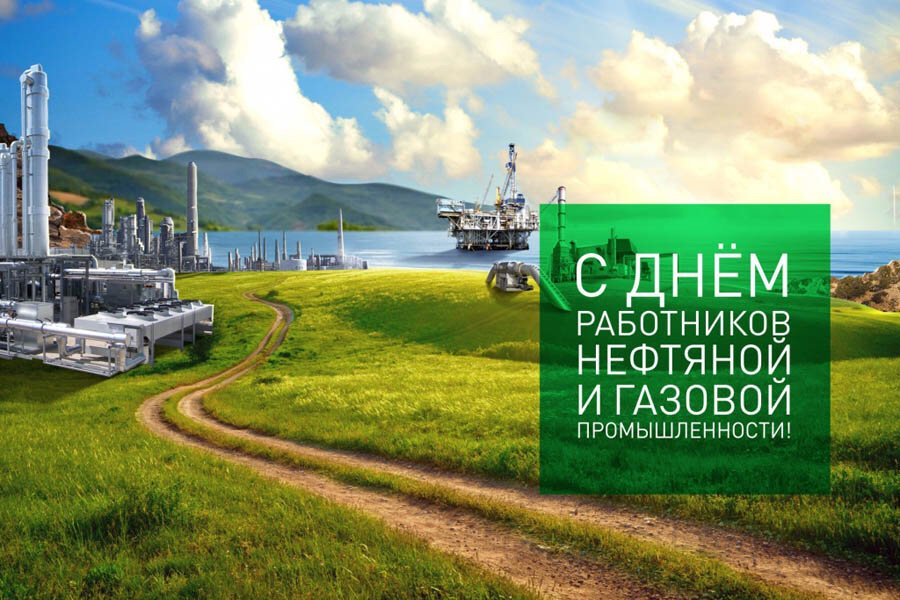 Открытки с нефтегазовой промышленностью
