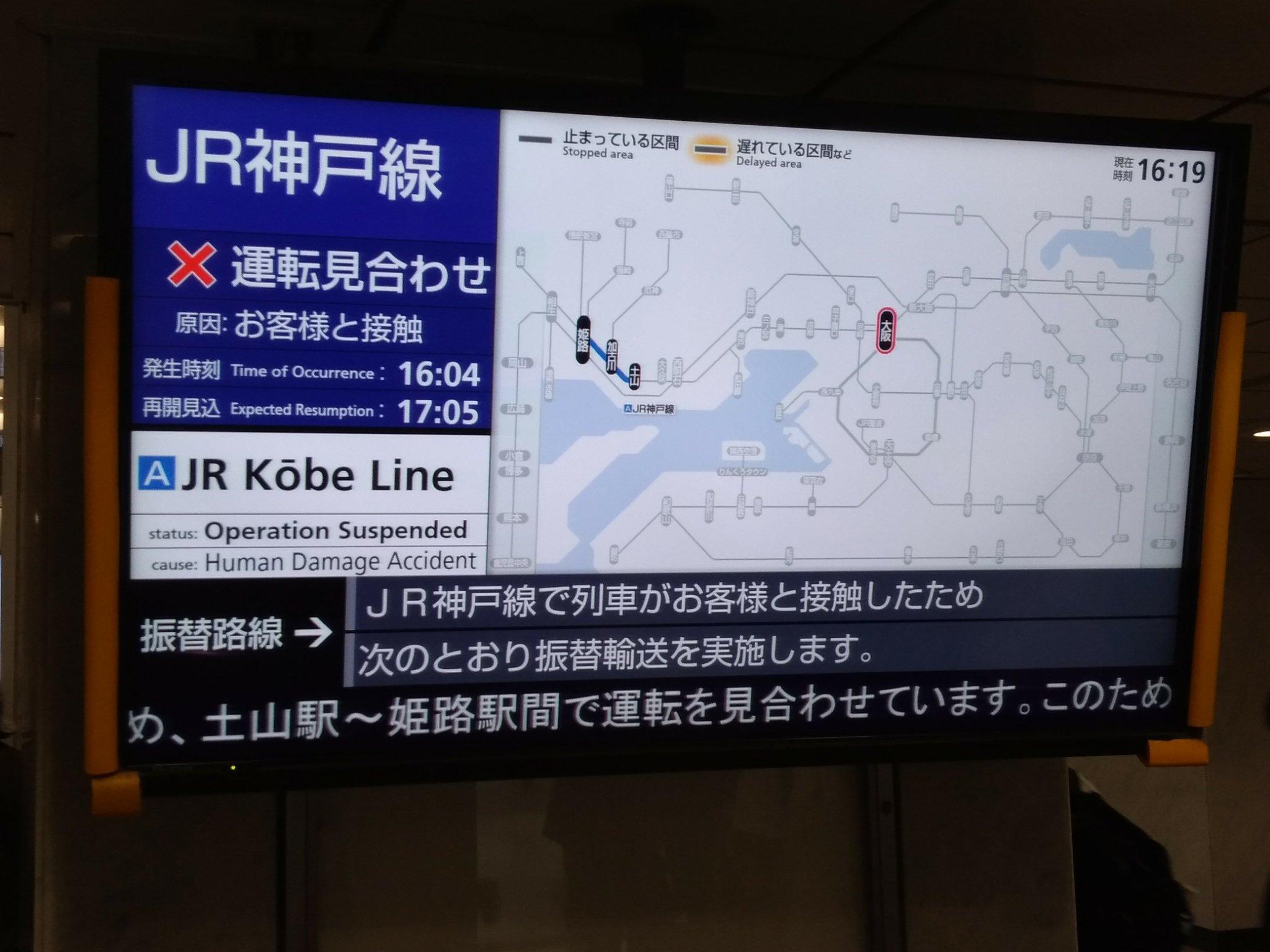神戸線の東加古川駅で人身事故が起きた掲示板の画像