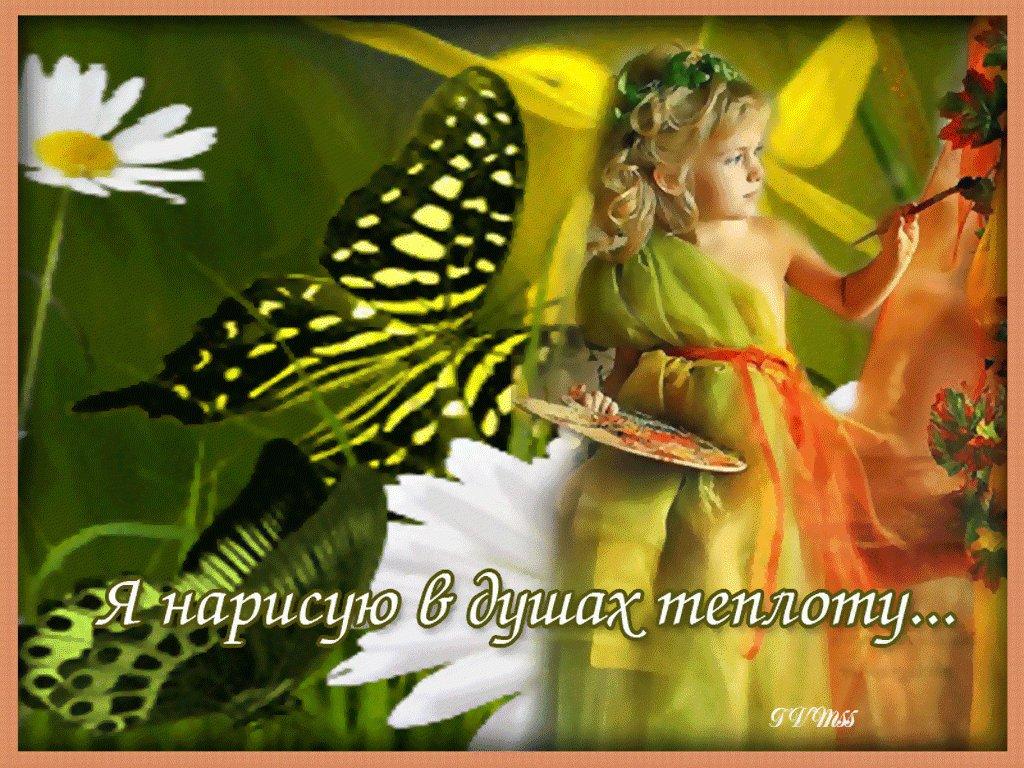 Цветы, открытки тепла и нежности в душе