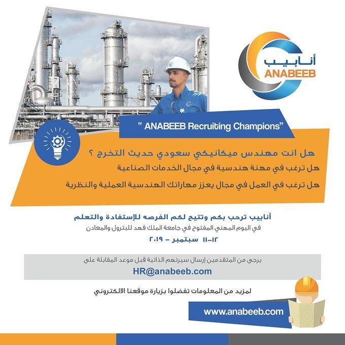 هل انت مهندس ميكانيكي سعودي حديث التخرج ؟  #شركة_انابيب ترحب بك فى اليوم المهني المفتوح ب #جامعة_الملك_فهد_للبترول_والمعادن 11-12 سبتمبر 2019  @ANABEEB_Company #وظائف_هندسية #وظائف_شاغرة #وظائف_الشرقية