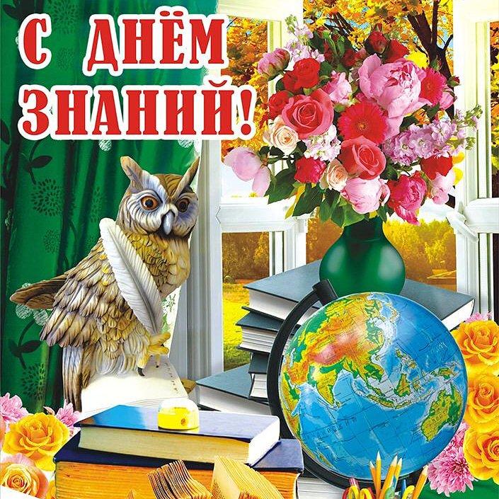 Оформление открыток к дню знаний, открытку
