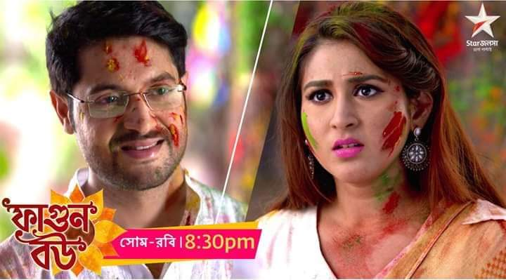 phagunbou hashtag on Twitter