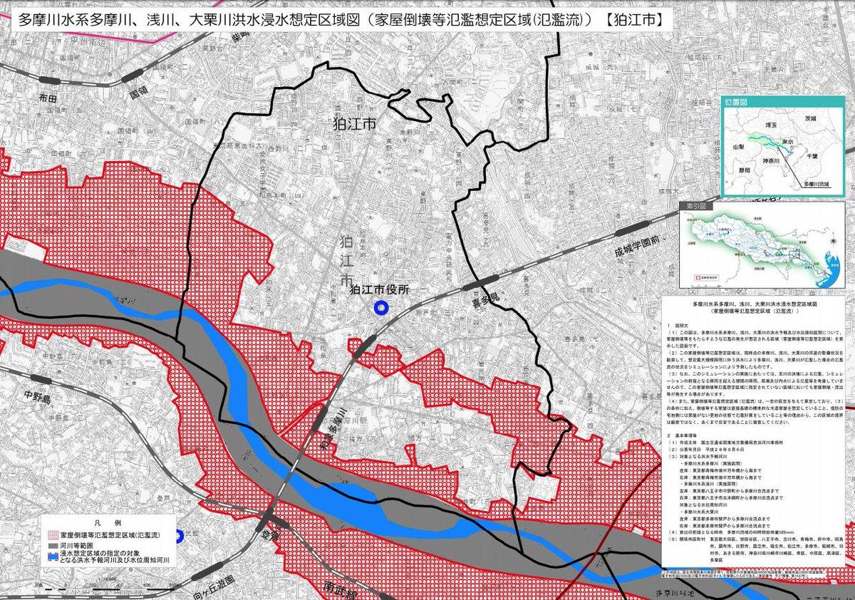 立川 市 ハザード マップ