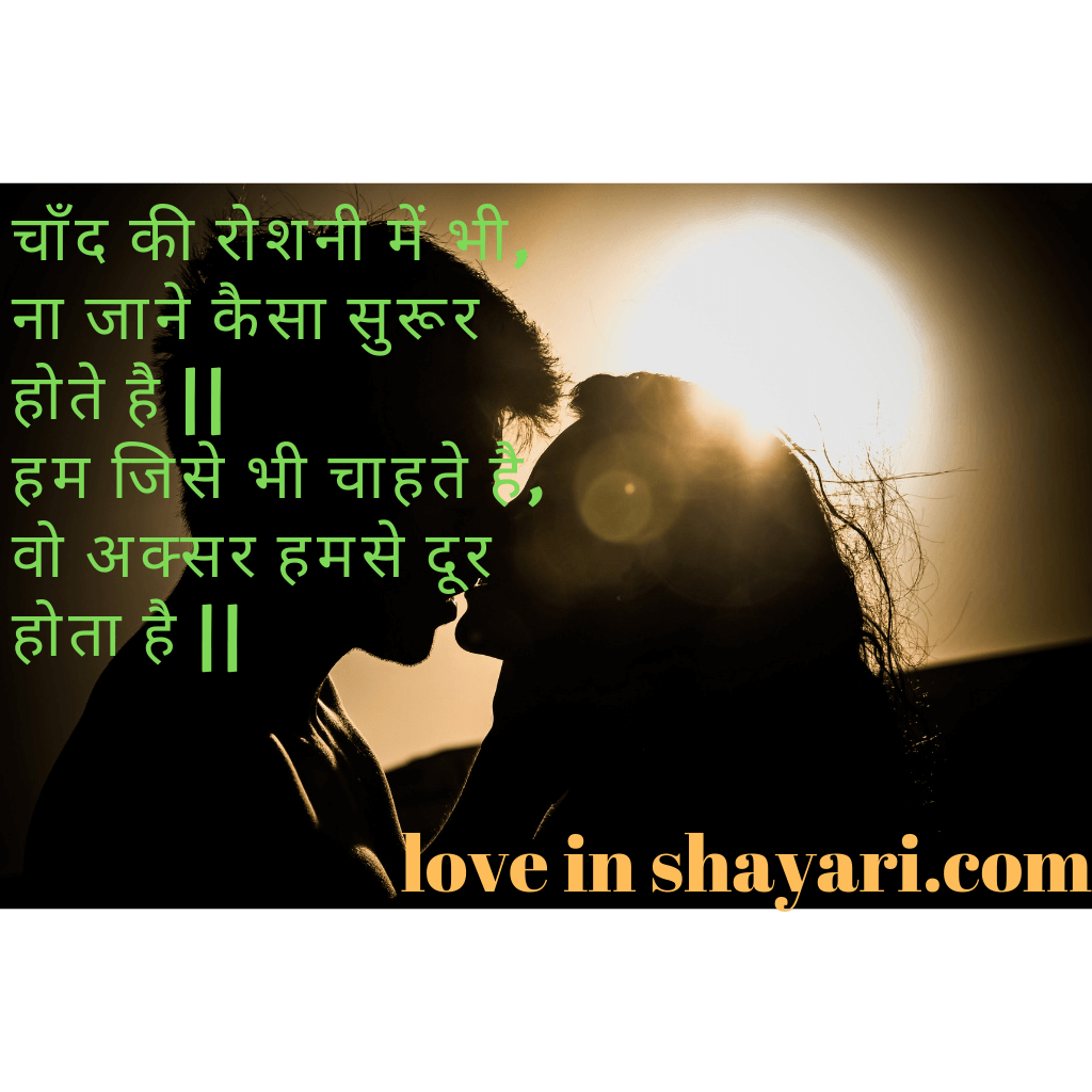 loveshayari hashtag on Twitter
