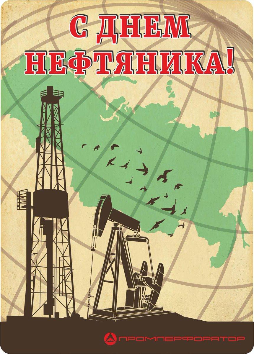 Открытки для нефтяников