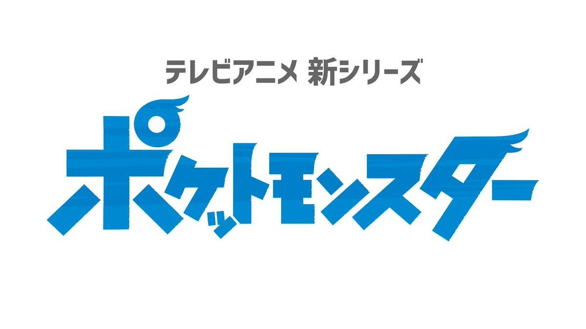【公式】ポケモン情報局さんの投稿画像