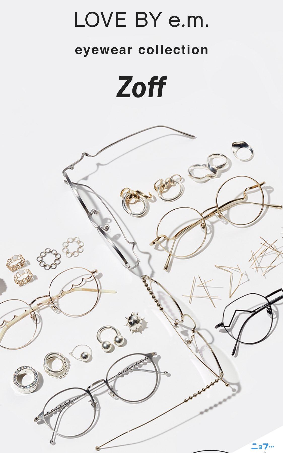 普段メガネは最小限しか買わない民だけど、これはさすがに可愛すぎて(メガネ新しいの買ったばかりだけど…)2種類予約購入してしまいました……デザインの勝利……。