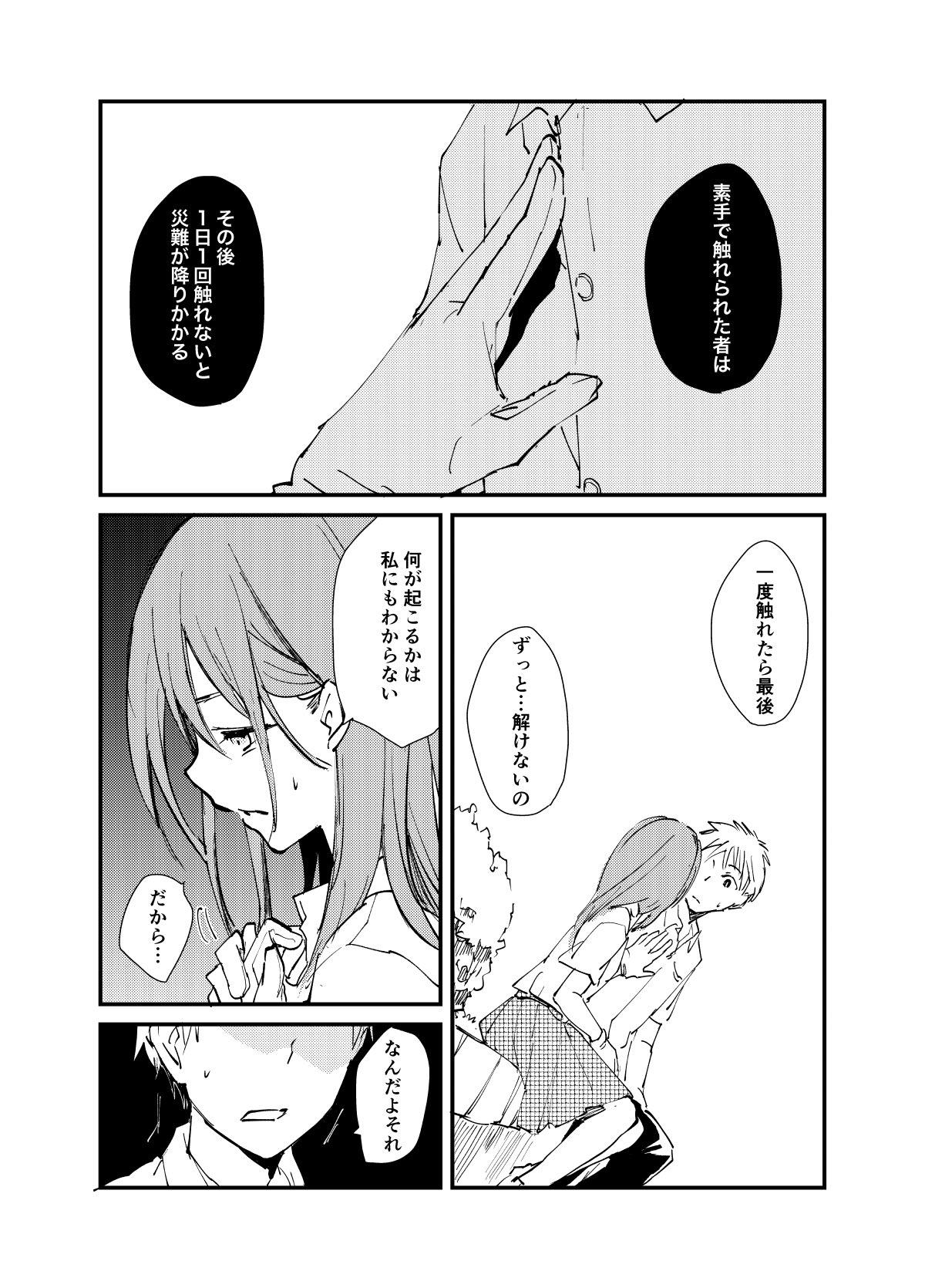 手袋をした女の子が手袋を外さない理由とその結末に地味にグッとくるww